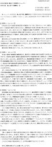 NHK編成局計画管理部長名での回答