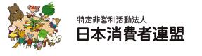 日本消費者連盟