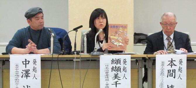 【記者会見 】 豊洲市場移転中止署名を集めよう!