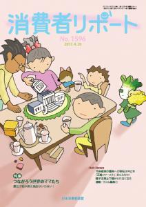 【消費者リポート】1596号(2017年4月20日発行)