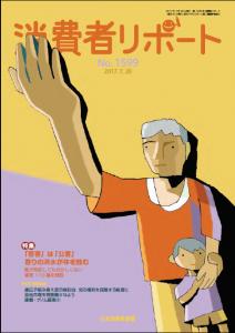 【消費者リポート】1599号(2017年7月20日発行)