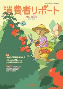 【消費者リポート】1600号(2017年8月20日発行)