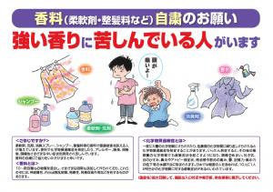 【ご提案】「188」+「消費者トラブルメール箱」集中ウイーク(2017年9月15日)