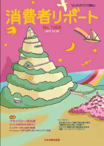 【消費者リポート】1604号(2017年12月20日発行)