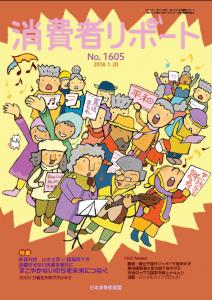 【消費者リポート】1605号(2018年1月20日発行)