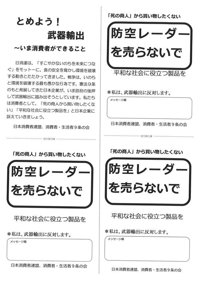 【ハガキ作戦】三菱電機は防空レーダーをタイに売らないで