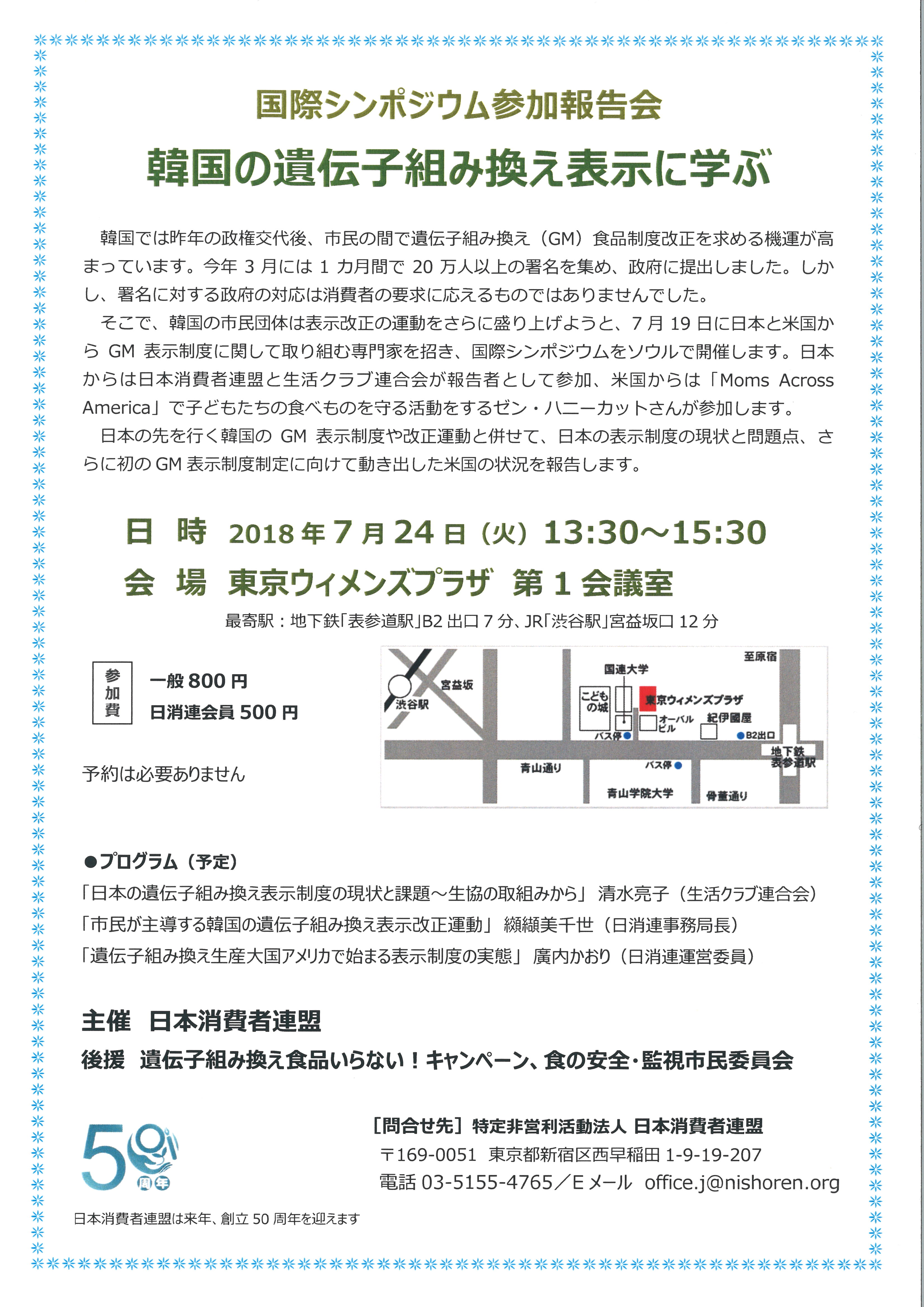 国際シンポ報告会「韓国の遺伝子組み換え表示に学ぶ」