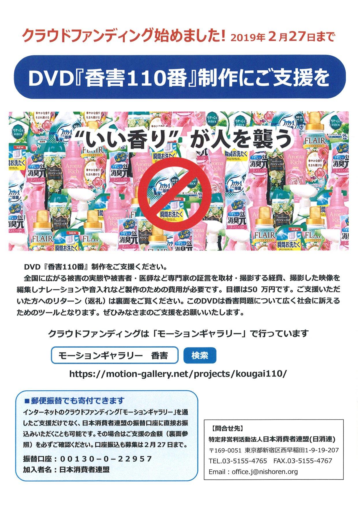 DVD「香害110番」制作にご寄付を!