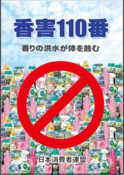 完成!DVD「香害110番」