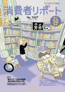 消費者リポート No.1627