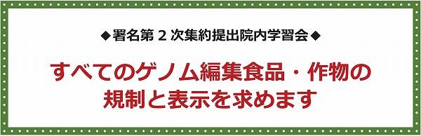 ◆署名提出院内学習会◆ すべてのゲノム編集食品・作物の規制と表示を求めます
