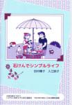 紙版(ハードコピー)250円(送料別)の購入申し込みはこちら
