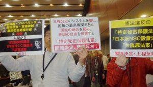 2013年10月24日、参議院会館大講堂で開かれた「秘密保護法を考える超党派の議員と市民による第2回消長交渉」(第4回勉強会)に参集した市民のアピール