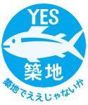 yes%e7%af%89%e5%9c%b0%e3%82%b9%e3%82%ab%e3%82%a4%e3%83%96%e3%83%ab%e3%83%bc