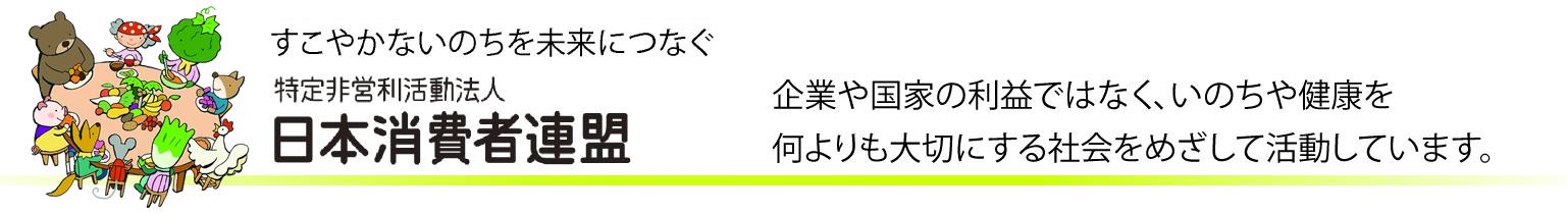 日本消費者連盟 | すこやかないのちを未来へ