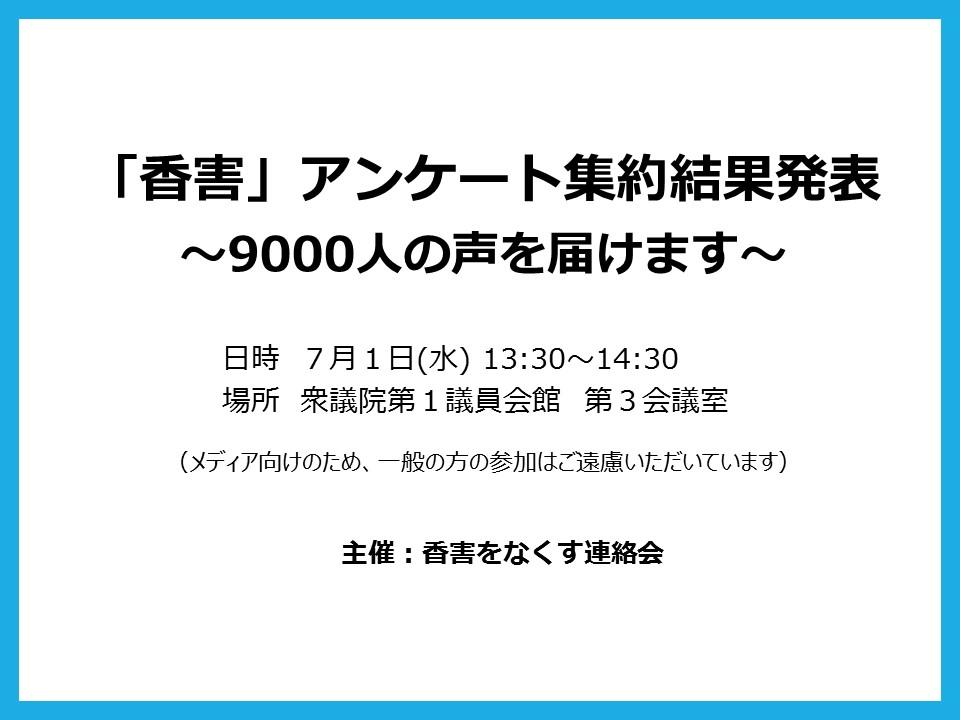 「香害」アンケート記者会見