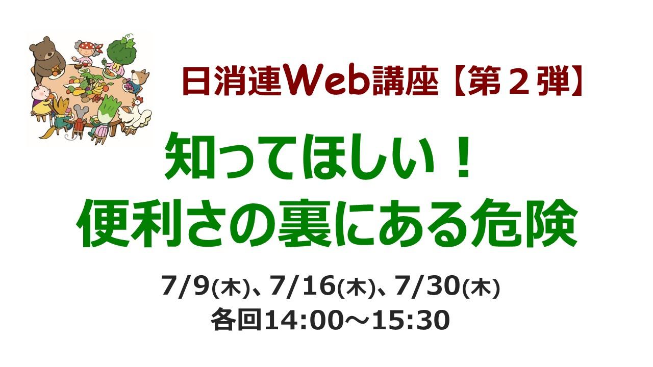 日消連Web講座【第2弾】